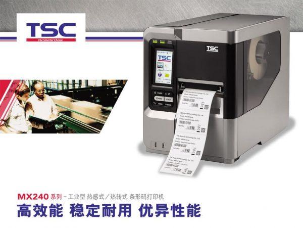 Label Printer TSC TTP-244 PLUS